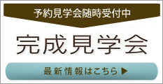 住宅完成見学会